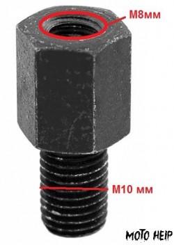 ПРЕХОДНИК ЗА ОГЛЕДАЛО от М10 мм на М8 мм